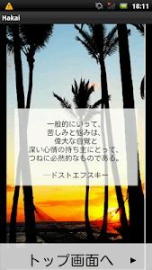 【ストレス解消アプリ】HAKAI screenshot 3
