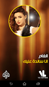 Angham Ana Sanda Aleek screenshot 8