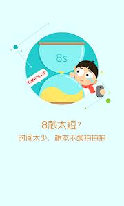 腾讯微视 screenshot 5