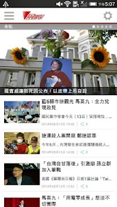 風傳媒新聞 screenshot 1