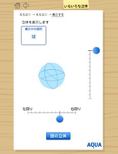 いろいろな立体 さわってうごく数学「AQUAアクア」 screenshot 4