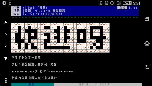 bbs reader hybrid screenshot 1