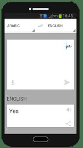 ترجمة من عربي الى انجليزي screenshot 4