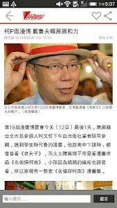 風傳媒新聞 screenshot 0