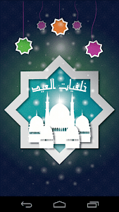 بطاقات عيد الفطر 2014 screenshot 6