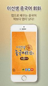 이선생 중국어 회화1 screenshot 0