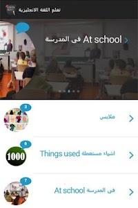 تعلم اللغة الانجليزية screenshot 1