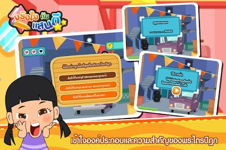 พระไตรปิฎก Free screenshot 3