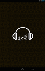 إذاعة الشيخ محمد الهاجري screenshot 3