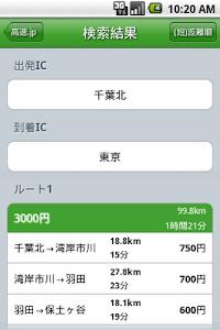 高速.jp screenshot 1