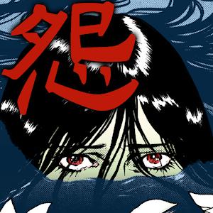 大恐怖漫画!!ホラーセレクション