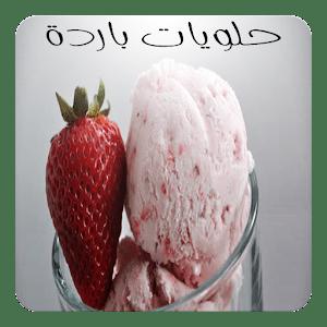 وصفات الحلويات الباردة السهلة