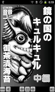 音音コミック版「鏡の国のキュルキュル(御茶漬海苔)」中編 screenshot 0