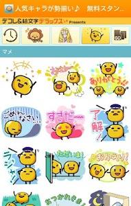 大人気キャラスタンプ~デコレ&絵文字第10弾 screenshot 2
