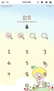 명탐정 청춘 카카오톡 테마 screenshot 6