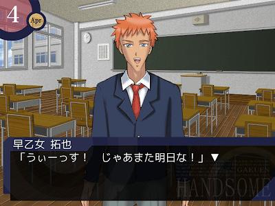 学園ハンサム 無料版 screenshot 5