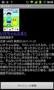 おしえて!本の発売日! screenshot 2