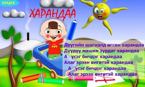 Mongol Хүүхдийн Дуу Kids Music screenshot 0