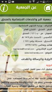 جمعية البر بالمندق screenshot 2