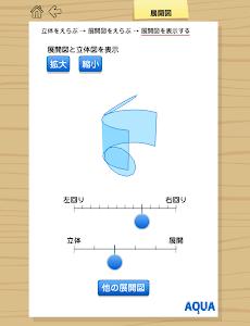 展開図 さわってうごく数学「AQUAアクア」 screenshot 3