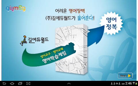 특허받은 길맥 영어문장 게임-초등영어필수 문장 습득 screenshot 17
