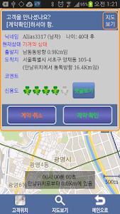 나우택시(기사용) screenshot 4