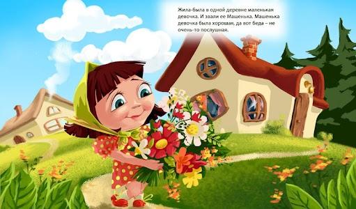 Детские сказки бесплатно screenshot 14