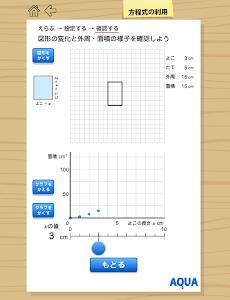 方程式の利用 さわってうごく数学「AQUAアクア」 screenshot 5
