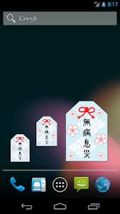 """Japanese Amulet """"OMAMORI(御守り)"""" screenshot 0"""