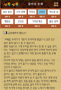 무료운세,사주팔자,궁합,토정비결,자미,꿈해몽,타로,이름 screenshot 4