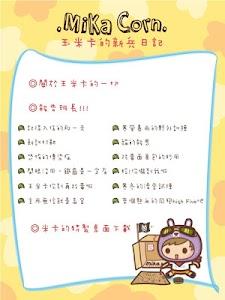 王米卡的新兵日記 screenshot 6