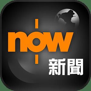 Now 新聞 - 24小時直播 - Google Play Android 應用程式
