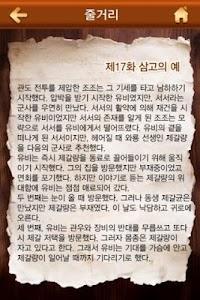 삼국지 5 (EBS 교육방송 방영) screenshot 2