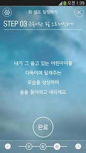힐링미-화셀프힐링어플 screenshot 3
