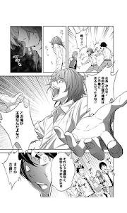 王様ゲーム(漫画) screenshot 4