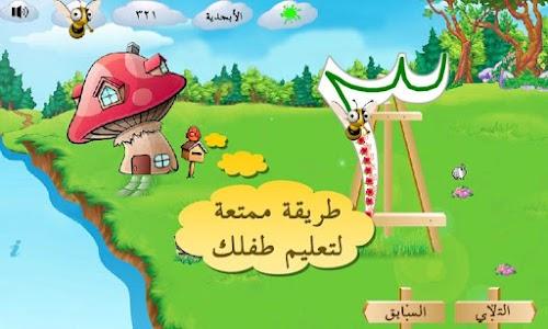 Arabic Writing : Ana Auktub screenshot 2