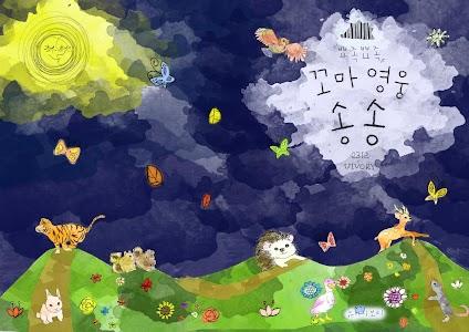 [어린이 동화책] 꼬마영웅 송송 screenshot 3