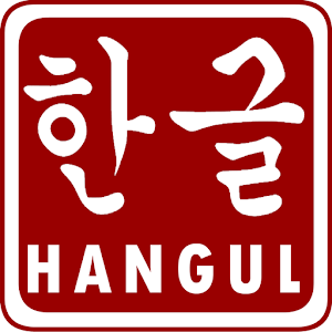 Korean Hangul Character Quiz
