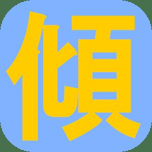 モーションセンサー(テスト中)