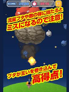 どうぶつランド「シューティング☆ブター」 screenshot 11