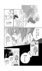 体感♥少女漫画(無料漫画) screenshot 3