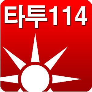 타투콜 타투114