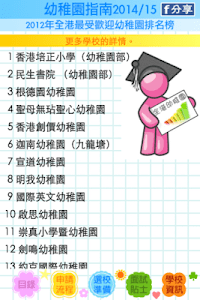 幼稚園指南(完整版) screenshot 2