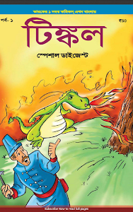 Tinkle Special Digest Bengali screenshot 1