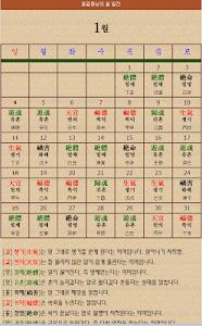무료운세,사주팔자,궁합,토정비결,자미,꿈해몽,타로,이름 screenshot 5