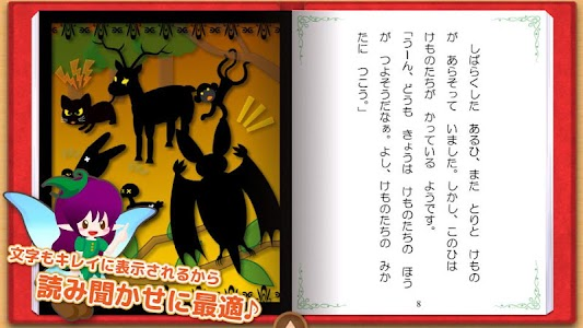 読み聞かせ絵本アプリ【ブックる】 screenshot 17