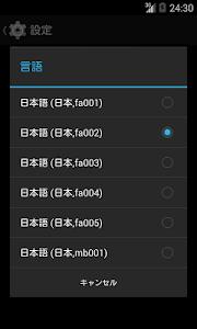 N2 TTS用追加声質データ(女声A) screenshot 1