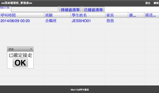 MomCall for School teacher screenshot 1