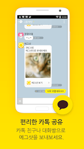 에그샷 for Kakao screenshot 3