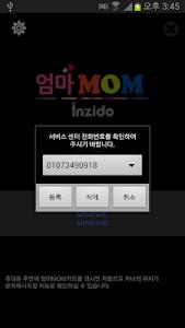 귀가탄탄 엄마MOM screenshot 1